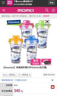Glasslock漾彩玻璃隨行杯450ml.1入(顏色隨機)#防疫