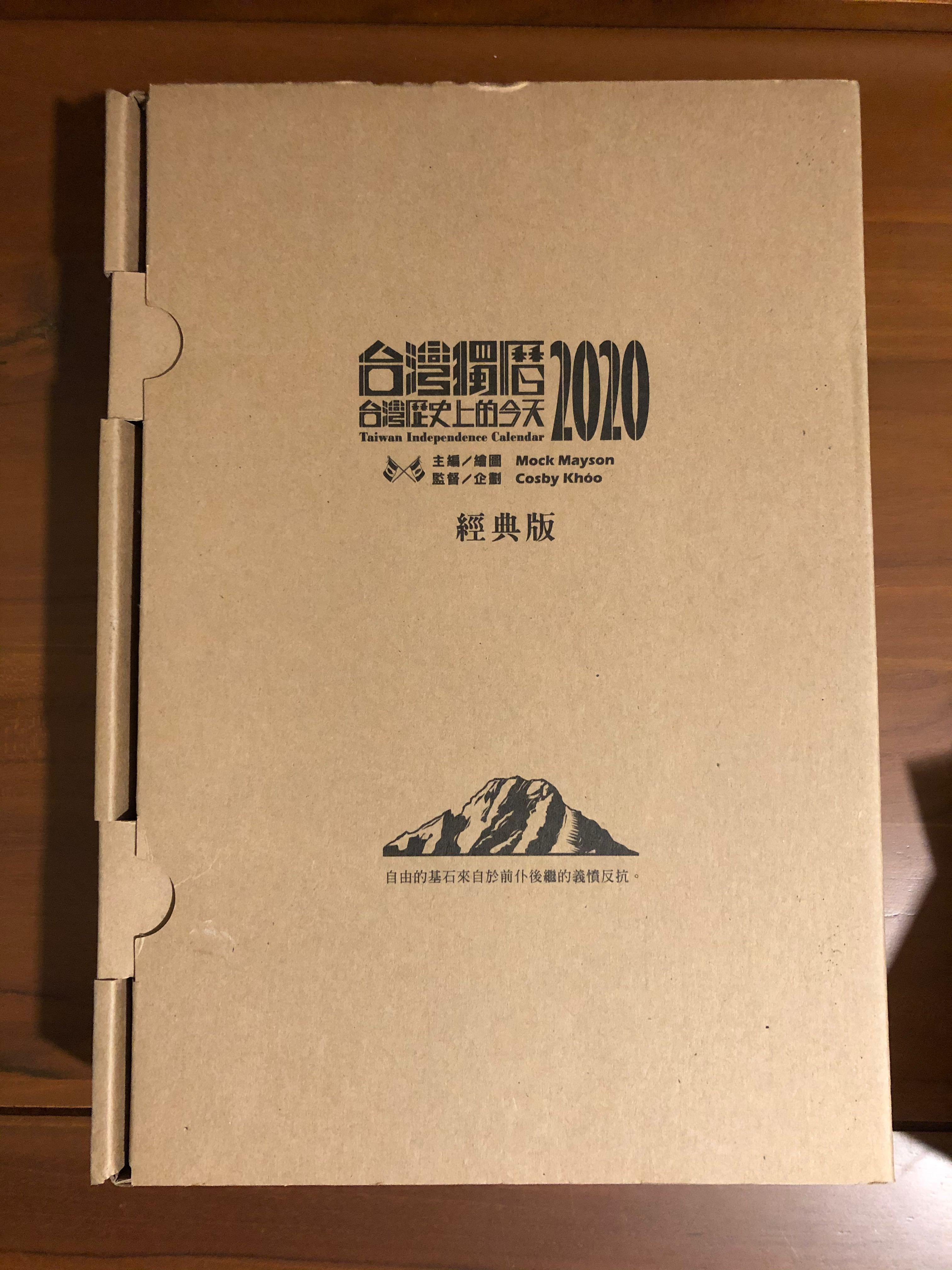 2020 台灣獨曆