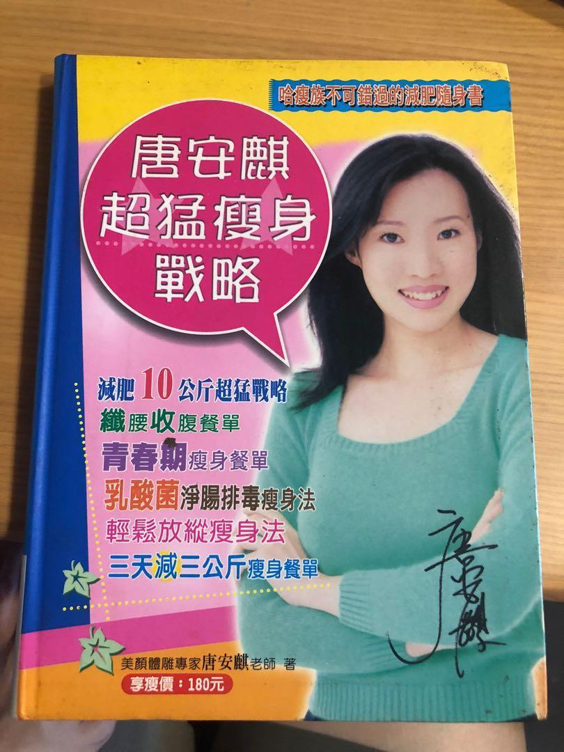 唐安麒超猛瘦身戰略