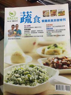 蔬食餐廳美食民色特刊