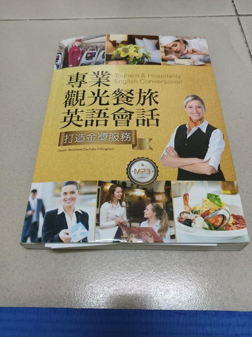 專業觀光餐旅英語會話 附光碟💿