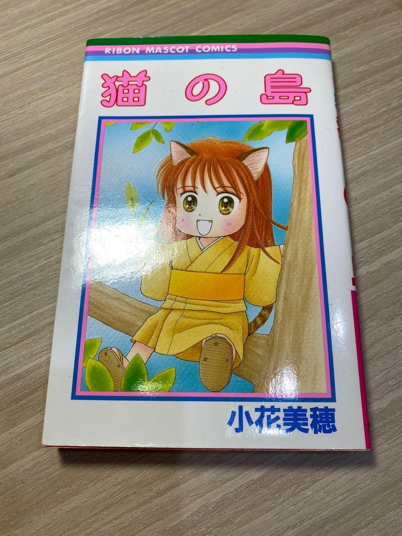 玩偶遊戲 孩子們的遊戲 番外 貓之島 小花美穗 日文版