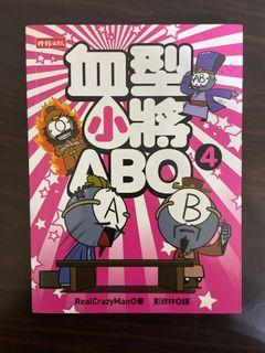 血型小將ABO-4