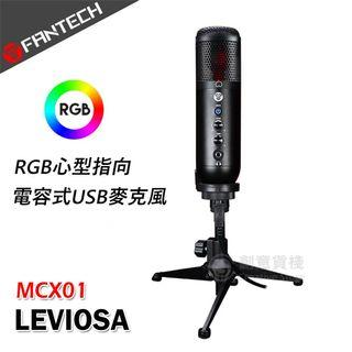 🔥FANTECH MCX01 RGB心型指向電容式USB麥克風 直撥麥克風