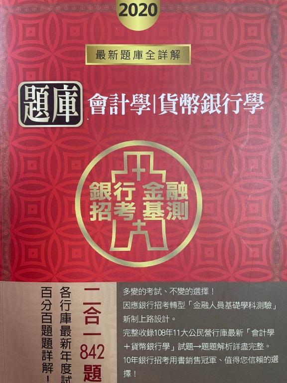 會計學 貨幣銀行學 宏典文化