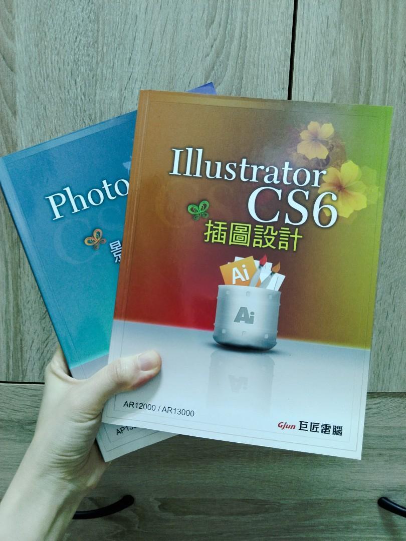 Photoshop影像設計Illustrator插圖設計
