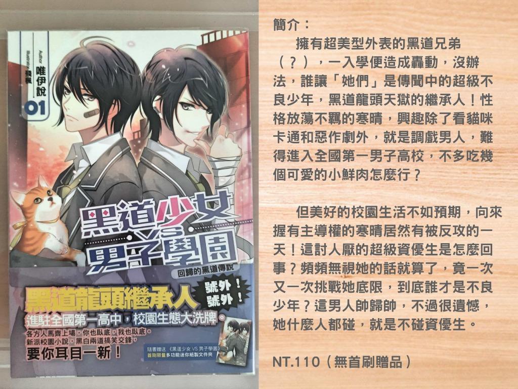 黑道少女VS男子學園 (1)(2)(3)