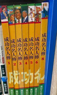 童書成功名人傳(7本注音)