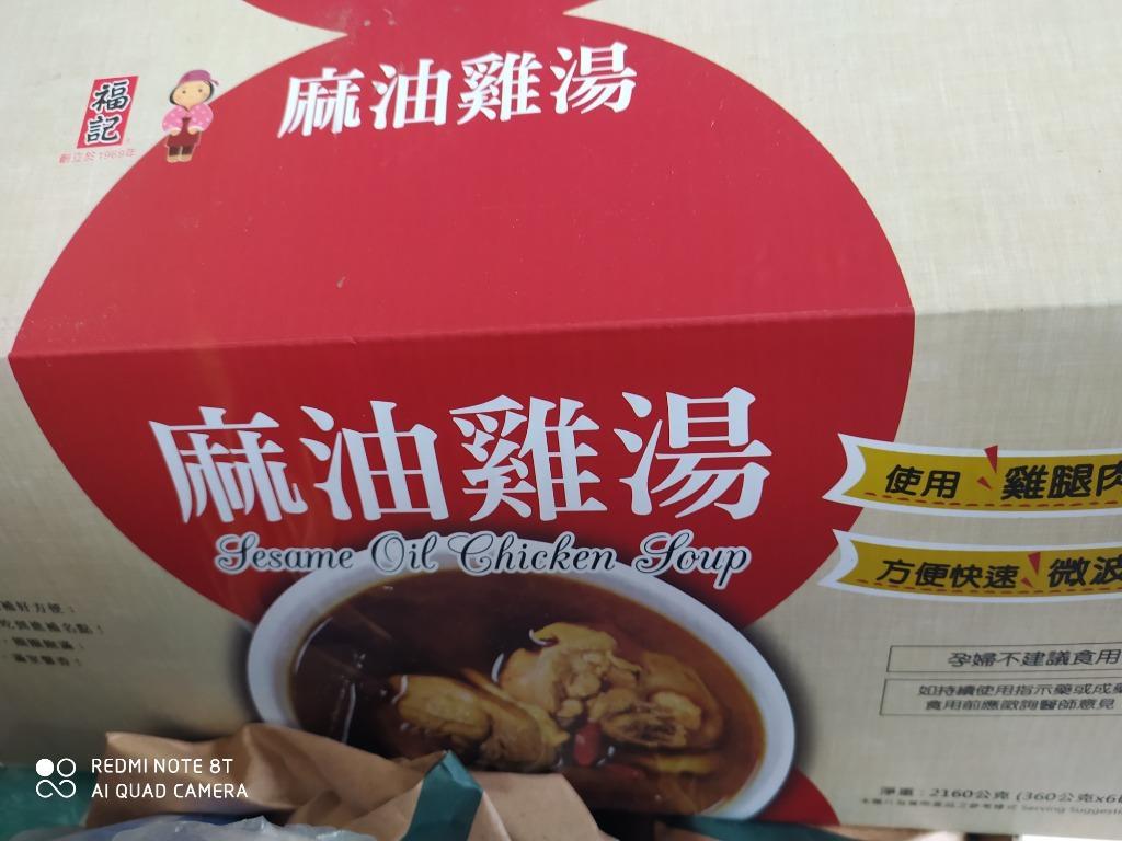 福記麻油雞湯