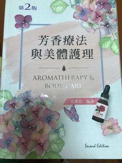 芳香療法與美體護理