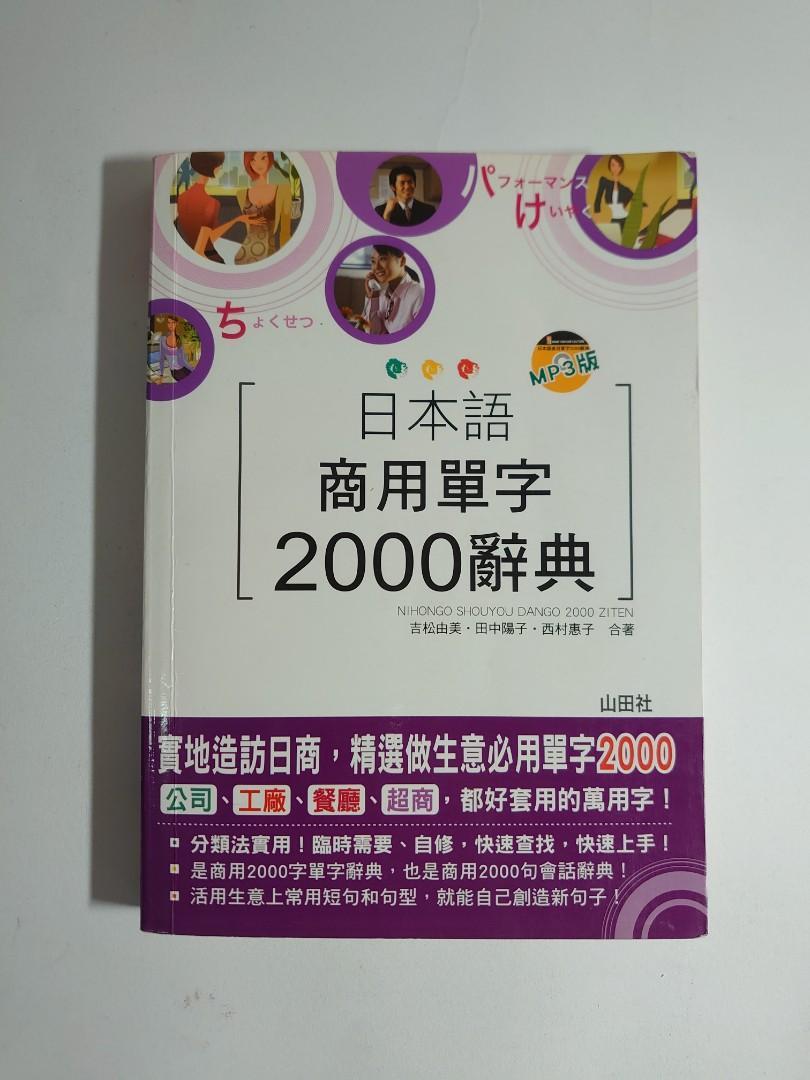 日本語  商用單字 2000辭典|山田社