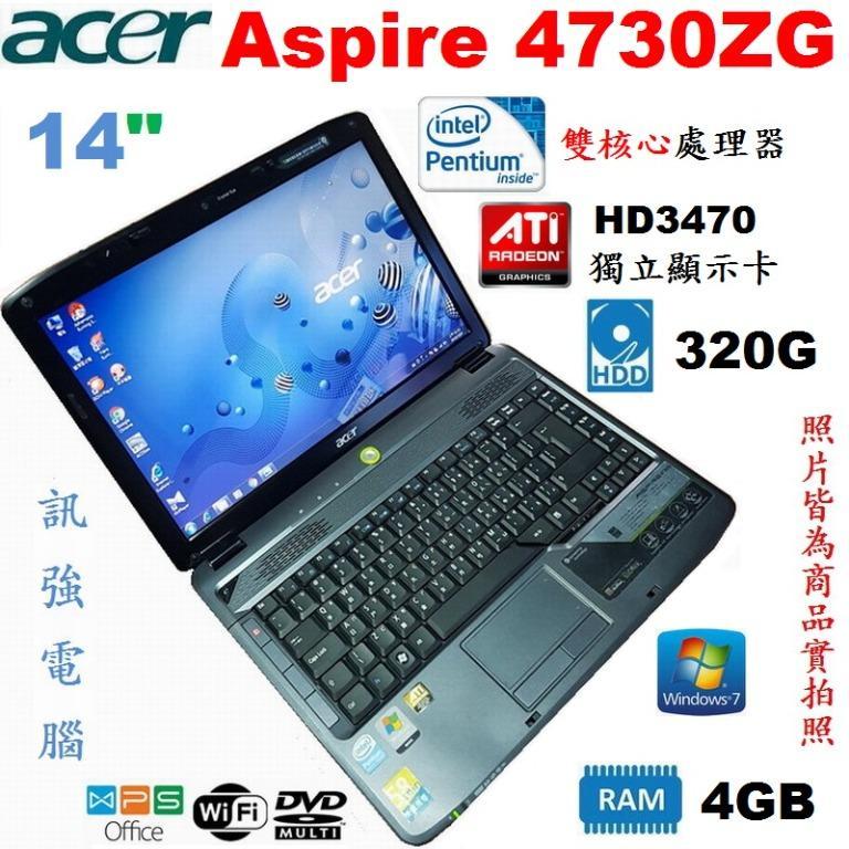 宏碁 Aspire 4730ZG 14吋 雙核心筆電~320G硬碟+4GB記憶體+DVD燒錄機+獨立HD3470顯示卡