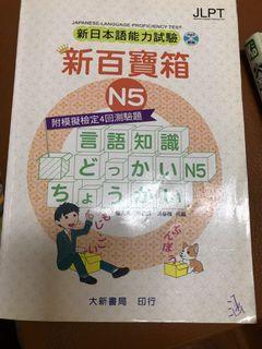 日語新百寶箱N5