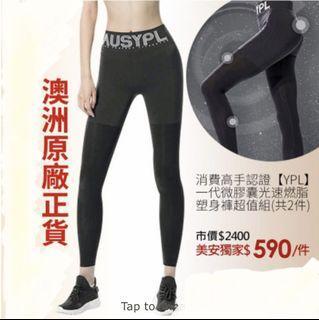 YPL一代微膠囊光速 燃脂塑身褲