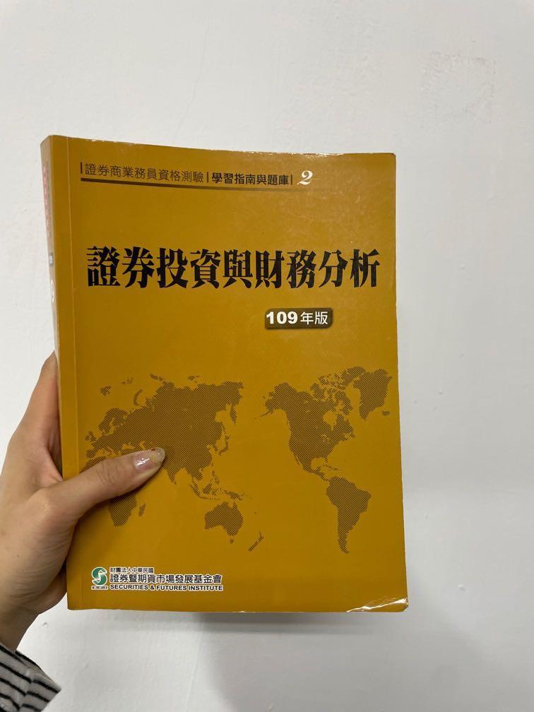 初業證照題庫109版