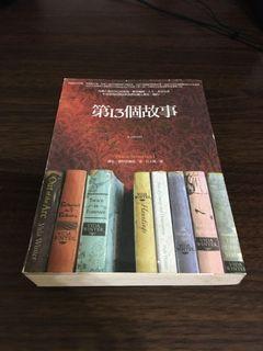 (8成新)第13個故事 The Thirteenth Tale *原價300