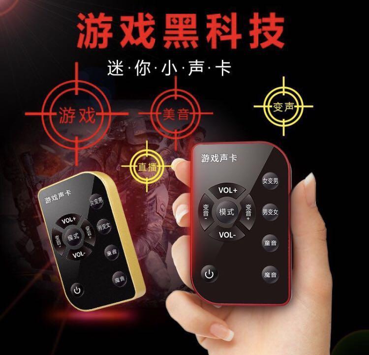 變聲器 台灣二代聲卡