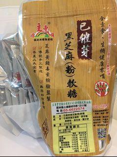 主惠源順 芝麻軟糖系列 均一價多種品項可選