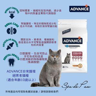 ADVANCE日常護理絕育老貓糧