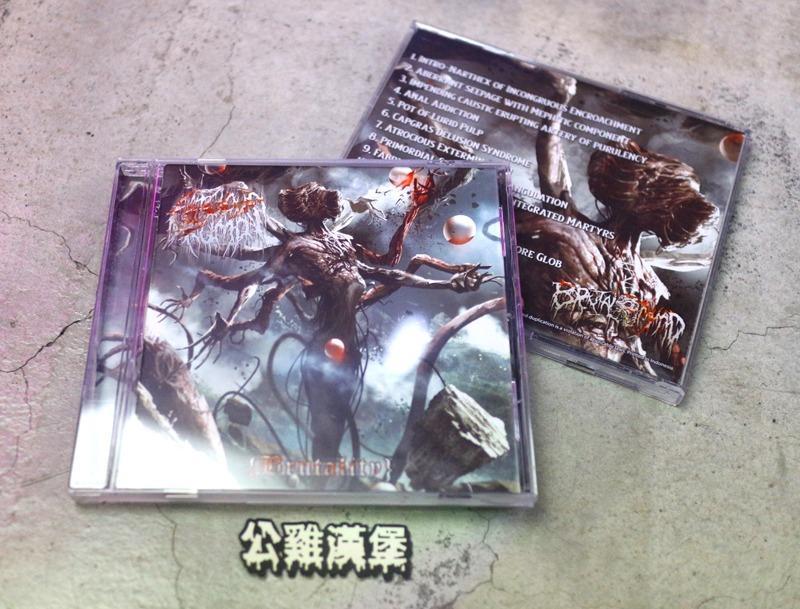 「Fatuous rump:Brutality 笨屁肥臀 重金屬 CD 專輯 唱片 @公雞漢堡」