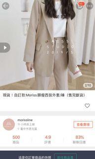 Moriss 顯瘦西裝外套