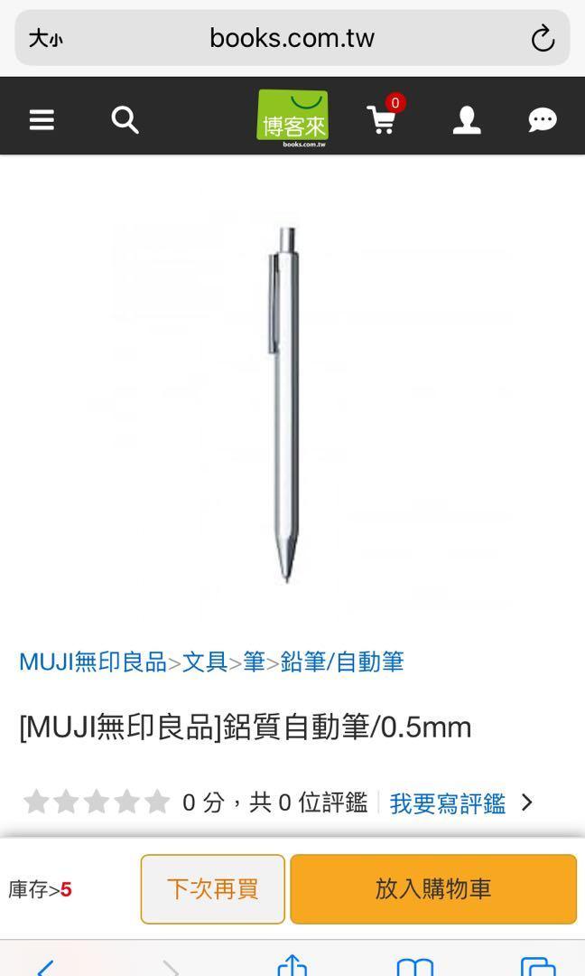 MUJI無印良品 鋁質自動筆/0.5mm 可換物