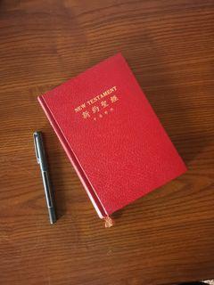 新約聖經New Testament(中英對照)
