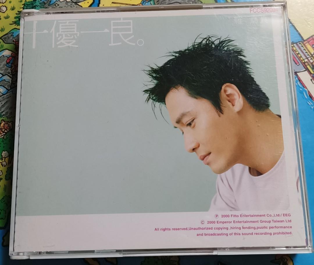 NO:042023# 羅嘉良~十優一良~CD+VCD