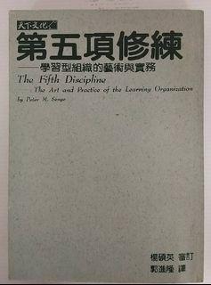 【絕版書】第五項修練:學習型組織的藝術與實務(1997年)