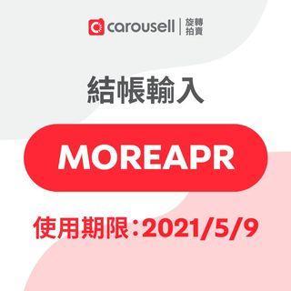 2021 年 5 月折扣碼 <MOREAPR>