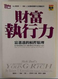 【絕版書】財富執行力:富爸爸的槓桿原理