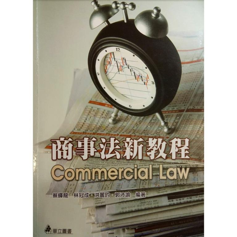 商事法教程-華立圖書(致理可面交)