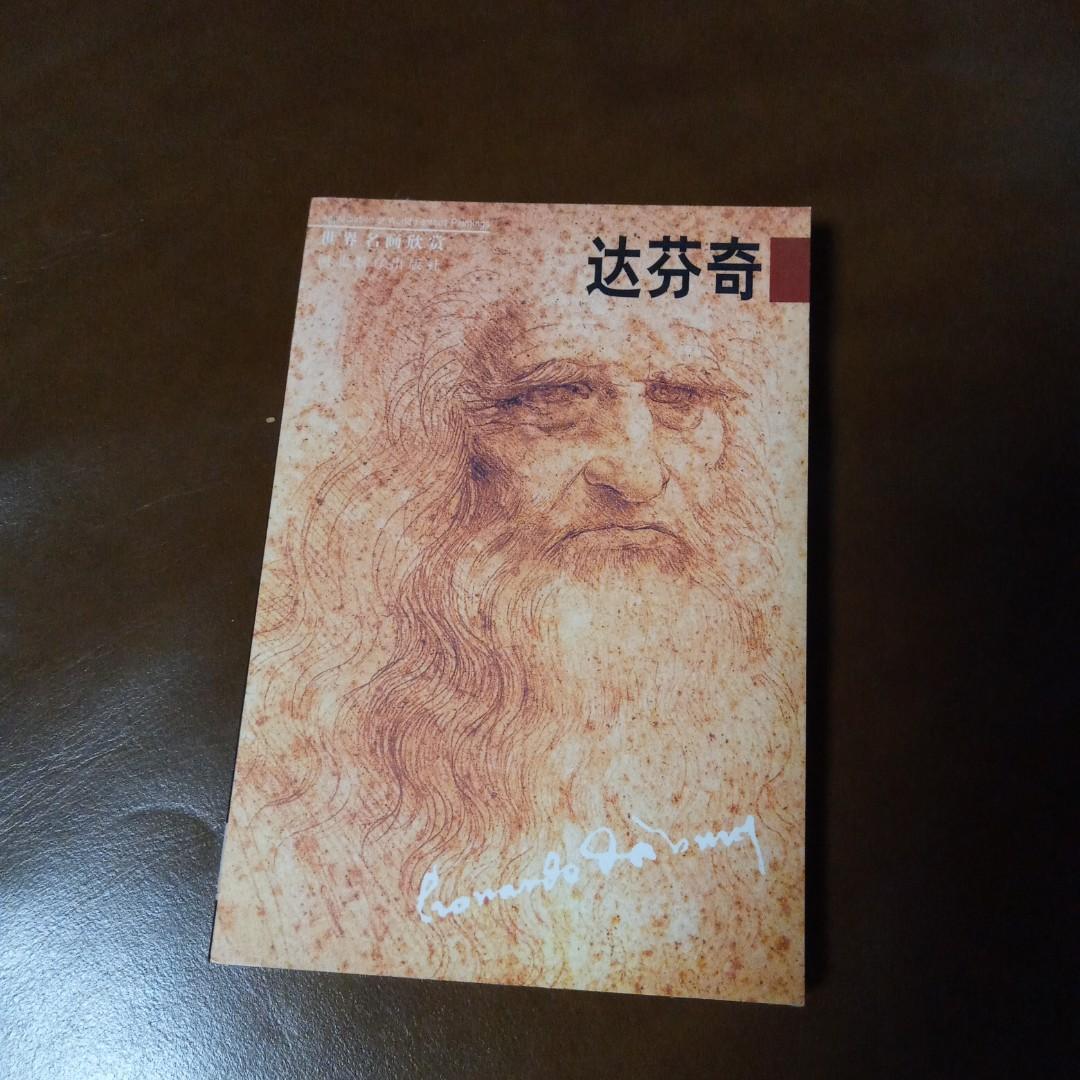 達芬奇明信片小畫冊