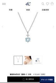 全新✨日本輕珠寶品牌 4度c 海藍寶 18k 白金 項鍊 agete va 可參考