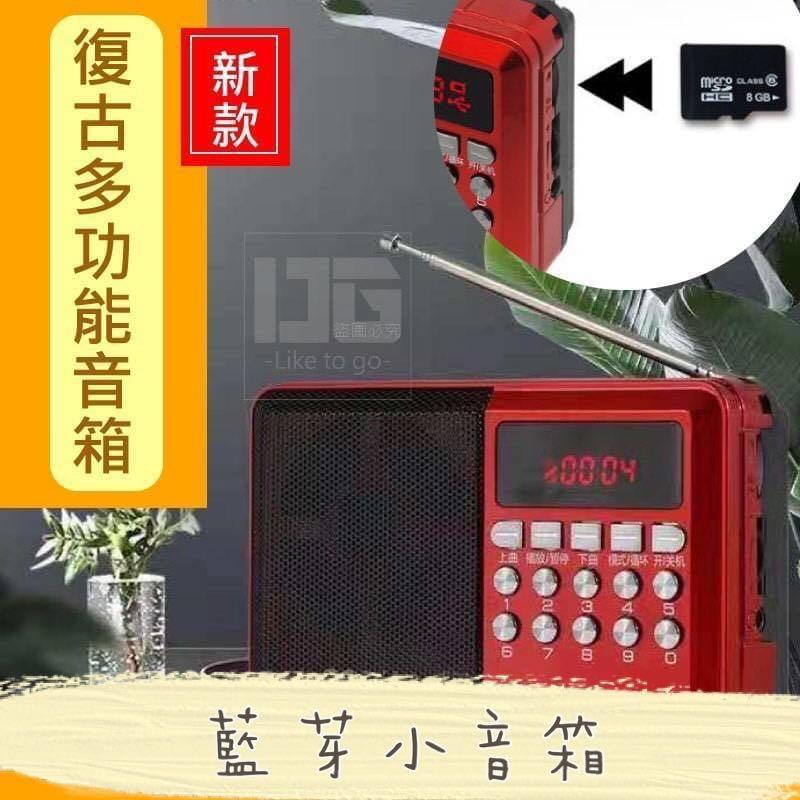🎀新款復古多功能音箱👍藍芽小音響插卡便攜式戶外播放器💝 新款復古多功能音箱台灣現貨