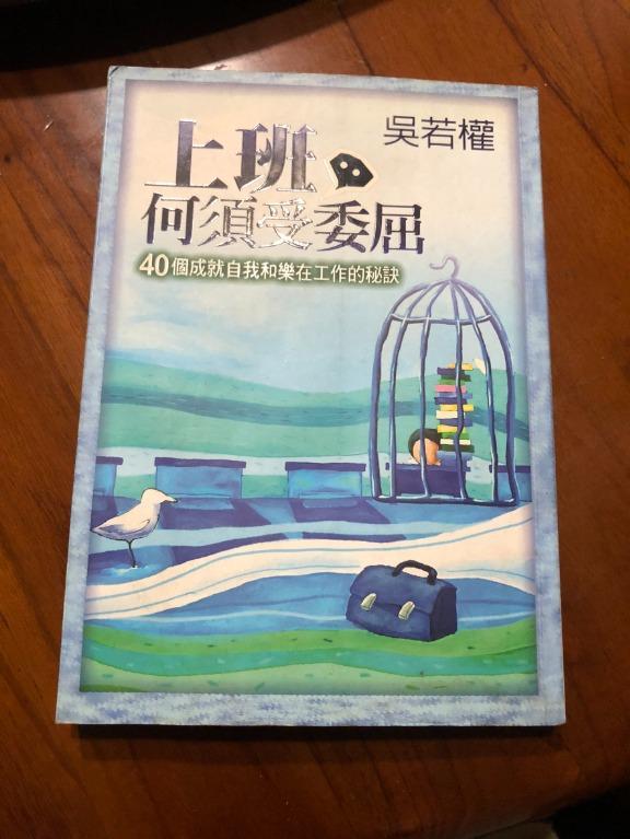 【板橋】二手 書籍 書名:上班何須受委屈