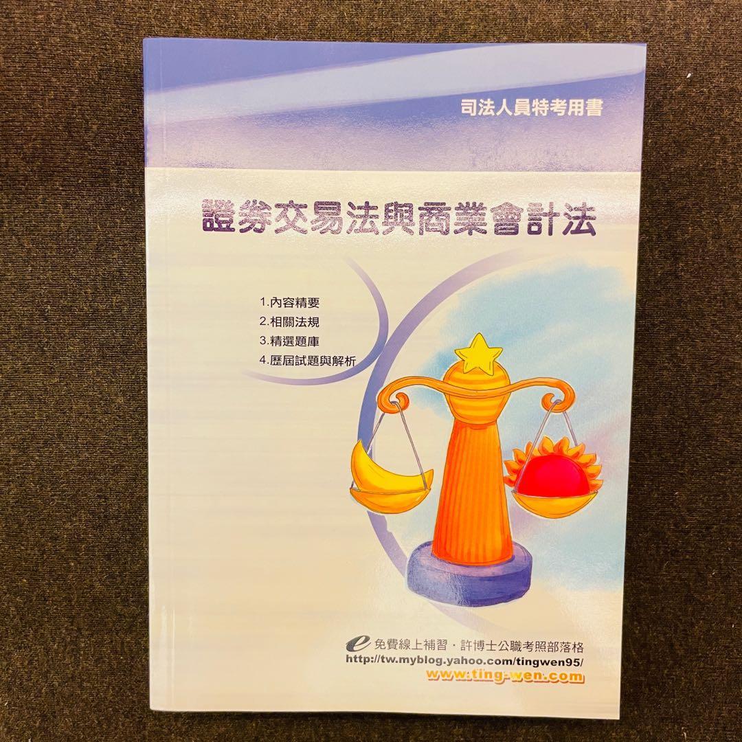 證券交易法與會計商業法(鼎文公職 高普特考 地方特考 外交領事)
