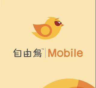 徵 收 自由鳥 Birdie Mobile data 上網數據