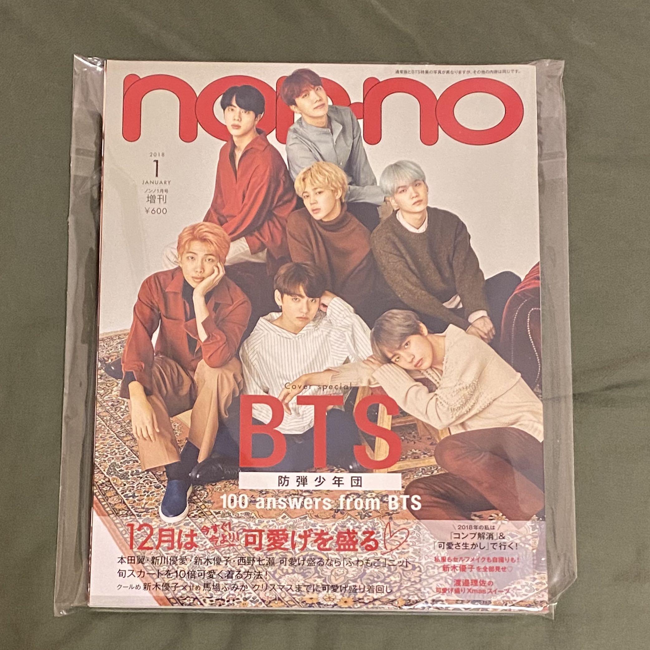 non-no日本雜誌 BTS