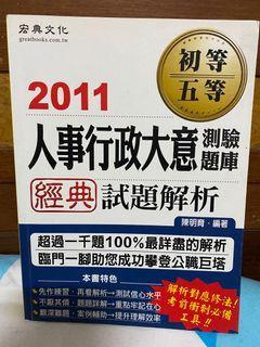 人事行政大意/初等五等/2011