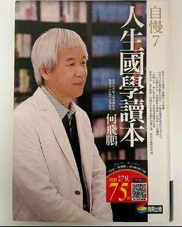 【二手書】自慢7:人生國學讀本