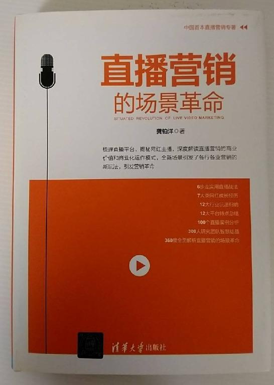 【絕版書】直播行銷的場景革命(簡體書)