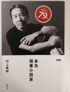 【二手書】身為職業小說家(限量硬殼精裝版)