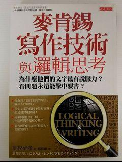 【二手書】麥肯錫寫作技術與邏輯思考