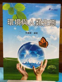 環境與人類生態(有兩本)