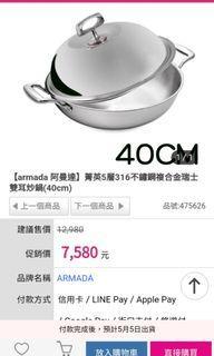均岱 armada 菁英系列 不鏽鋼複合金炒鍋 40cm
