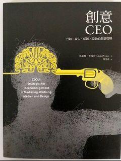 【絕版書】創意CEO:行銷、廣告、媒體、設計的創意管理