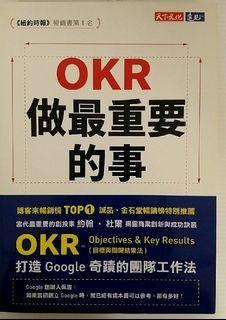 【二手書】OKR:做最重要的事