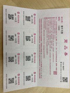 SOGO百貨商品禮券 9.38折