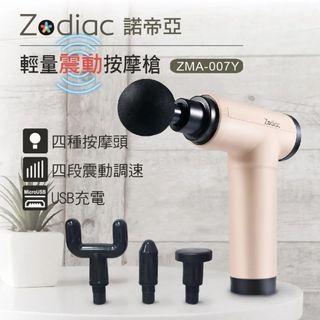 Zodiac諾帝亞輕量震動按摩槍(ZMA-007Y)